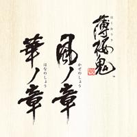 Hakuouki: Shinkai - Twin Pack