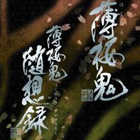 Hakuouki - Twin Pack