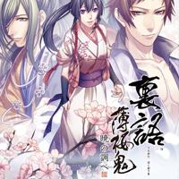 Urakata Hakuouki: Akatsuki no Shirabe