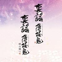 Urakata Hakuouki - Twin Pack