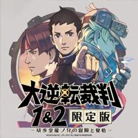 Dai Gyakuten Saiban 1 & 2 Special Edition